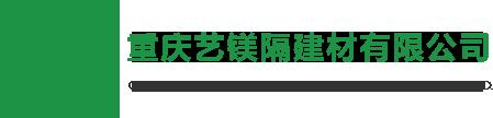 重庆办公隔断